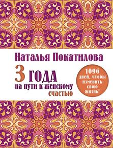 """Купить книгу """"3 года на пути к женскому счастью. 1096 дней, чтобы изменить свою жизнь!"""""""