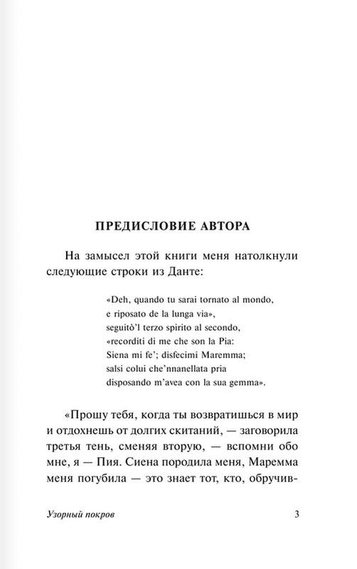 """Купить книгу """"Узорный покров"""""""
