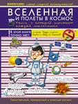Вселенная и полеты в космос. Книга, о которой мечтает каждый мальчишка