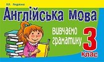 """Купить книгу """"Англійська мова. Вивчаємо граматику. 3 клас"""""""