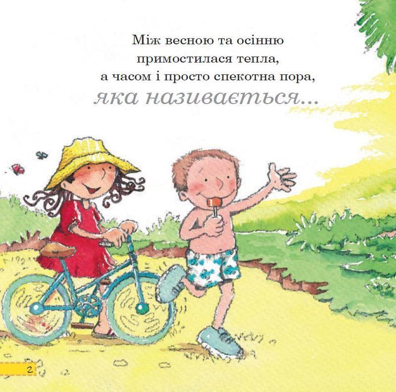 """Купить книгу """"Літо"""""""