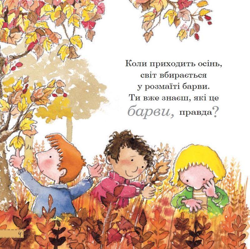 """Купить книгу """"Осінь"""""""