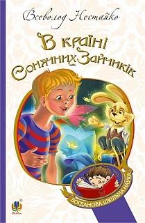 """Купить книгу """"В Країні Сонячних Зайчиків. Повісті-казки"""""""