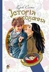 Історія кохання. Роман