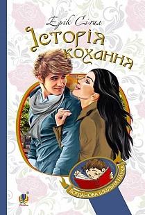 """Купить книгу """"Історія кохання. Роман"""""""