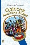 Одіссея капітана Блада. Роман