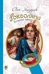 Роксоляна. Історична повість з 16-го століття