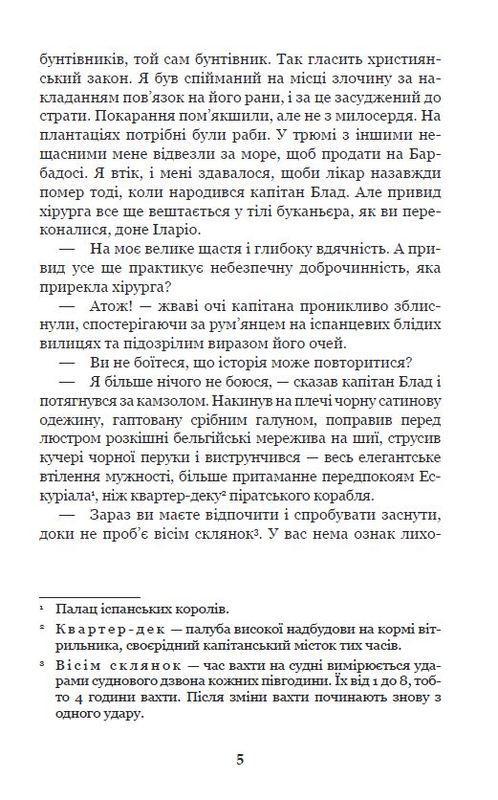 "Купить книгу ""Фортуна Капітана Блада. Роман"""