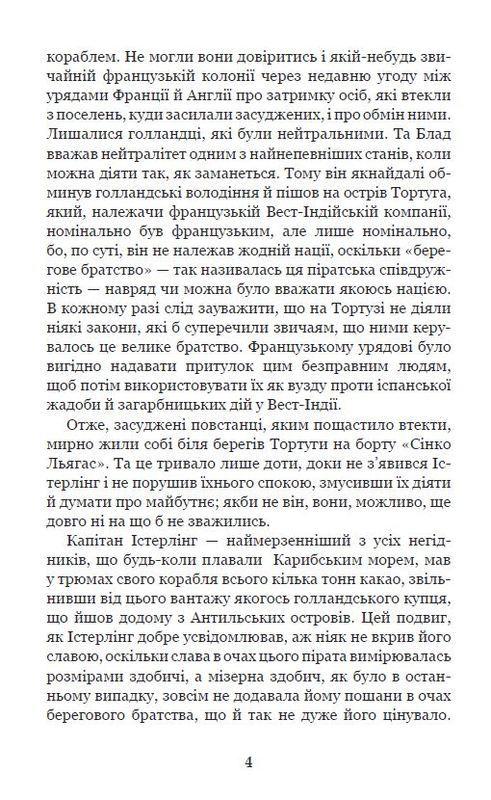 """Купить книгу """"Хроніка капітана Блада. Роман"""""""