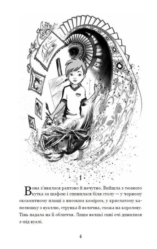 """Купить книгу """"Чарівний талісман. Повісті"""""""