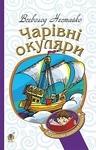 Чарівні окуляри. Правдиво-фантастична повість про надзвичайні пригоди київських школярів