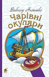 """Купить книгу """"Чарівні окуляри. Правдиво-фантастична повість про надзвичайні пригоди київських школярів"""""""