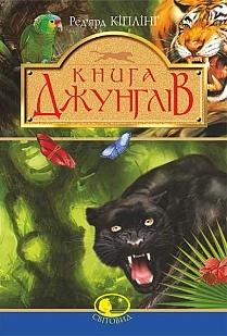 """Купить книгу """"Книга джунглів та Друга книга джунглів. Оповідання"""""""