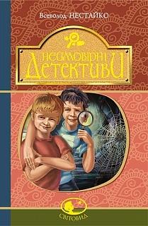 """Купить книгу """"Неймовірні детективи. Повісті"""""""