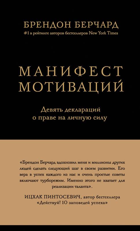 """Купить книгу """"Манифест мотиваций. Девять деклараций о праве на личную силу"""""""
