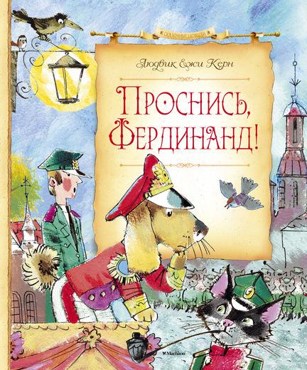 """Купить книгу """"Проснись, Фердинанд!"""""""