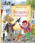 Фердинанд Великолепный