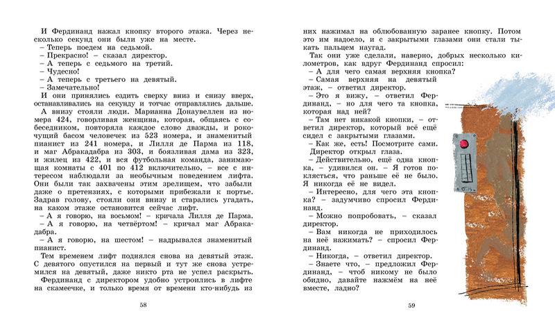 """Купить книгу """"Фердинанд Великолепный"""""""