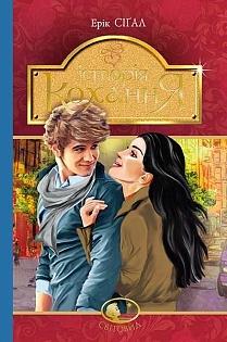 """Купить книгу """"Історія кохання"""""""