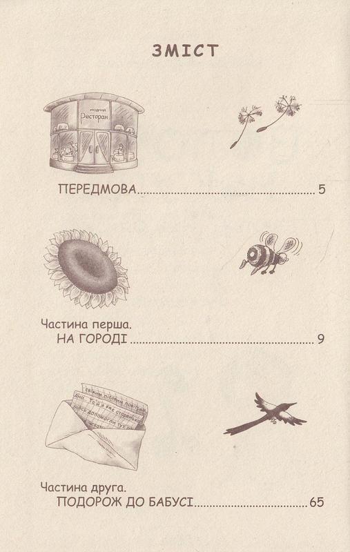 Володар Макуци, або пригоди вужа Ониська - купить и читать книгу