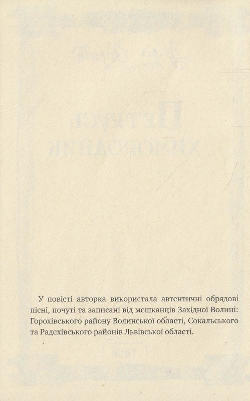 """Купить книгу """"Петрусь Химородник"""""""