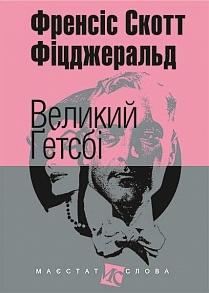 """Купить книгу """"Великий Гетсбі"""""""