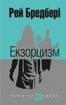 """Купить книгу """"Екзорцизм. Оповідання"""""""