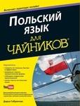 Польский язык для чайников (+ аудиокурс)