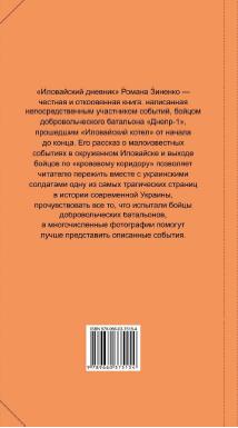 """Купить книгу """"Иловайский дневник"""""""