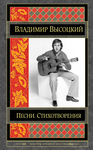 Владимир Высоцкий. Песни. Стихотворения