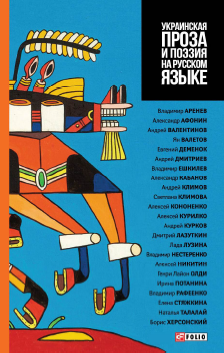 """Купить книгу """"Украинская проза и поэзия на русском языке"""""""