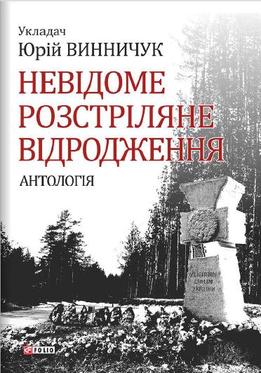 Купить книгу  Невідоме розстріляне відродження в Киеве и Украине c5bedebbb06db