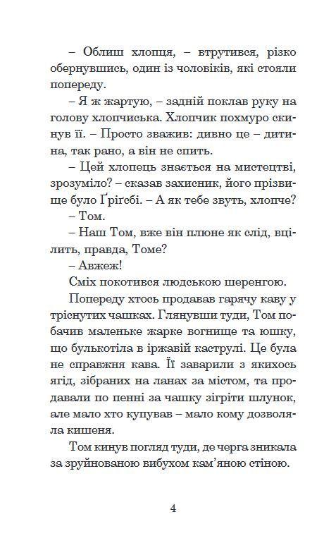 """Купить книгу """"Усмішка. Оповідання"""""""