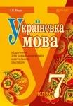 Українська мова. Підручник для 7 класу загальноосвітніх навчальних закладів