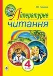 Літературне читання. Українська мова. Підручник для 4 класу загальноосвітніх навчальних закладів