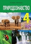Природознавство. Підручник для 4 класу загальноосвітніх навчальних закладів - купить и читать книгу