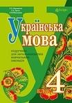 Українська мова. Підручник для 4 класу загальноосвітніх навчальних закладів