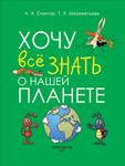 """Купить книгу """"Хочу всё знать о нашей планете"""""""