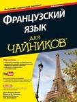 Французский язык для чайников (+ аудиокурс)