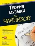"""Теория музыки для """"чайников"""" (+ аудиокурс)"""
