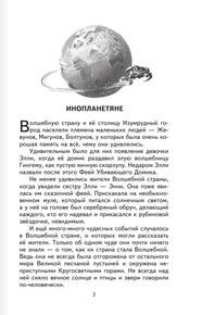 Книга читать онлайн разведчики вов