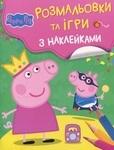 Свинка Пеппа. Розмальовки та ігри з наклейками