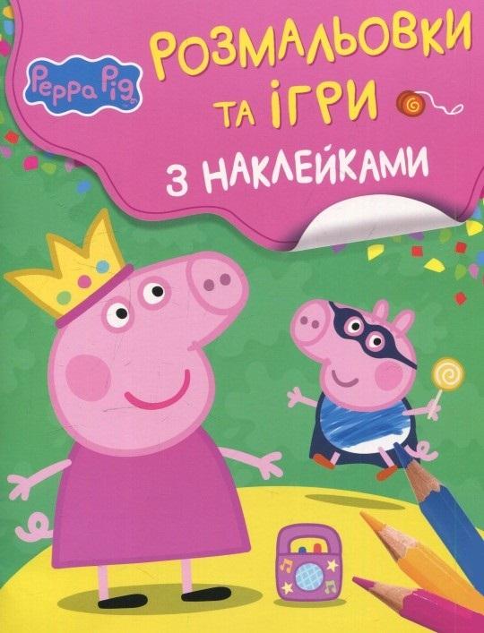 "Купить книгу ""Свинка Пеппа. Розмальовки та ігри з наклейками"""