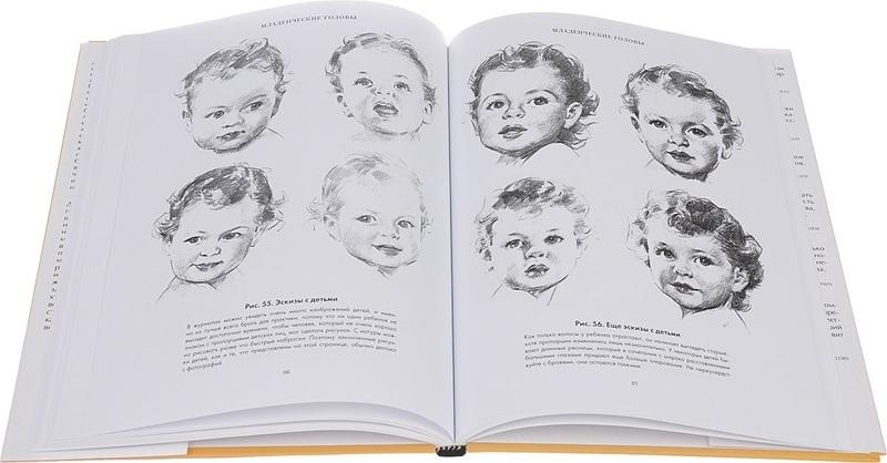 """Купить книгу """"Рисование головы и рук"""""""