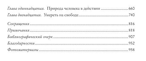 """Купить книгу """"Фрейд"""""""