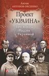 """Проект """"Украина"""". Три войны России с Украиной - купить и читать книгу"""