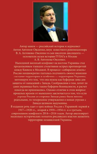 """Купить книгу """"Проект """"Украина"""". Три войны России с Украиной"""""""