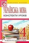 Українська мова. Конспекти уроків. 4 клас. В 2-х частинах. Частина 1