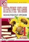 Літературне читання. Конспекти уроків. 4 клас. До підручника Чумарної М.І.