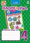 Математика. Робочий зошит № 2. 4 клас